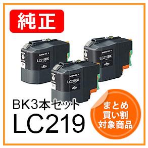 LC219BK(ブラック3本セット)