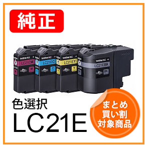 LC21E(色選択)