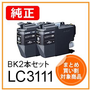 LC3111BK(ブラック2本セット)