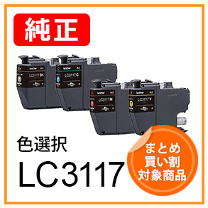 LC3117(色選択)