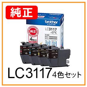 LC3117(4色セット)