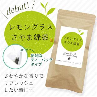 レモングラス狭山茶