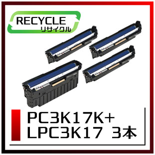 エプソン LPC3K17K(ブラック専用)+LPC3K17(カラー専用3本)ドラム4本セット 即納再生品 <宅配便配送商品>
