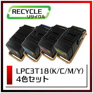 LPC3T18-4C(4色セット)