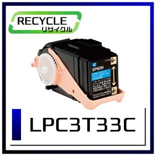 エプソン LPC3T33C ETカートリッジ(シアン)即納再生品 <宅配配送商品>