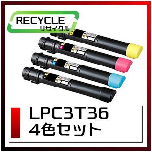 エプソン LPC3T36(K/C/M/Y)4色セット 即納再生品 <宅配便配送商品>