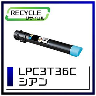 エプソン LPC3T36C ETカートリッジ(シアン)即納再生品 <宅配配送商品>