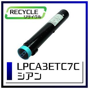 エプソン LPCA3ETC7C ETカートリッジ(シアン)即納再生品 <宅配配送商品>
