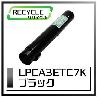 エプソン LPCA3ETC7K ETカートリッジ(ブラック)即納再生品 <宅配配送商品>