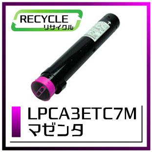 エプソン LPCA3ETC7M ETカートリッジ(マゼンタ)即納再生品 <宅配配送商品>
