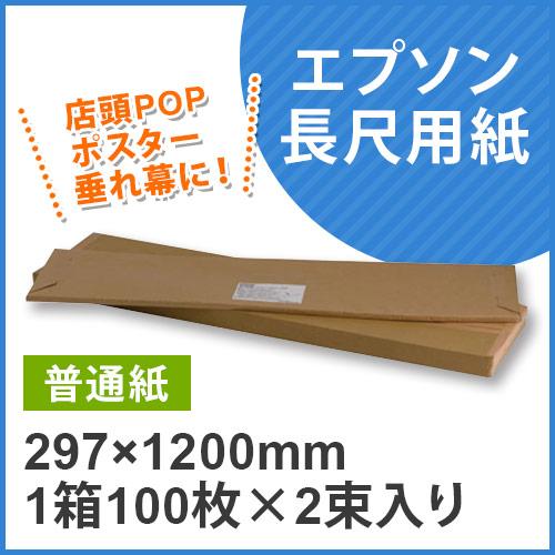 エプソン長尺用紙LPCCJY2