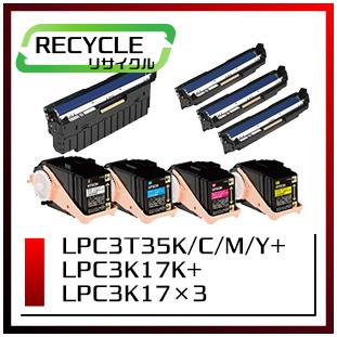 エプソン LPC3T35K/C/M/Y+LPC3K17K+LPC3K17×3(8本セット)即納再生品 <宅配便配送商品>