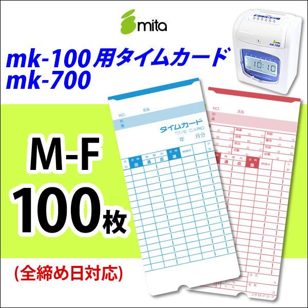 MK-700用タイムカード(M-F)