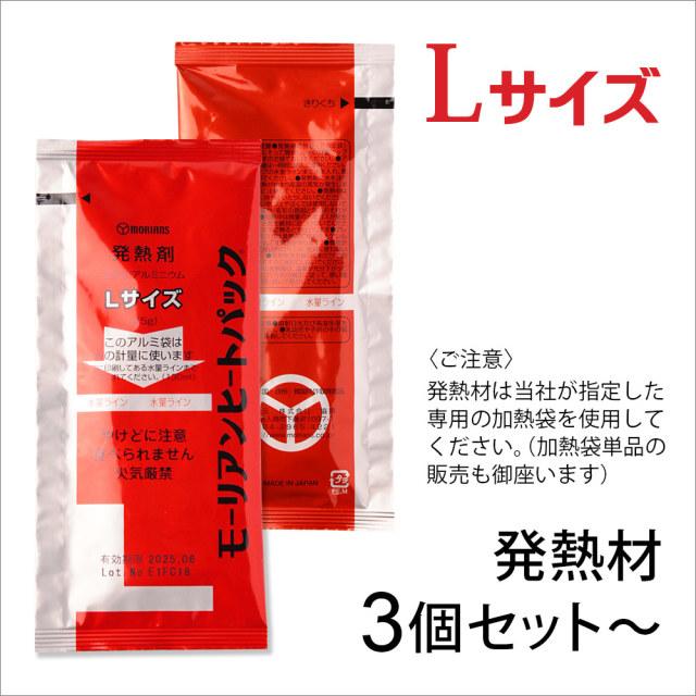 モーリアンヒートパック用発熱材(Lサイズ)