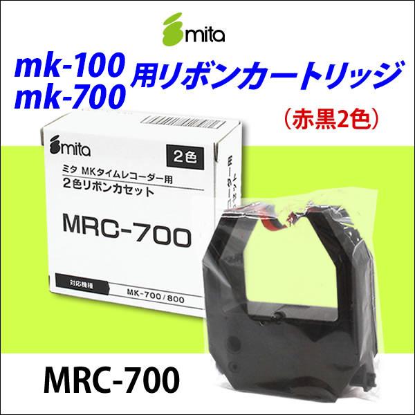 MRC-700(mitaタイムレコーダー用リボンカートリッジ)