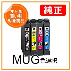 MUGシリーズ(色選択)マグカップ