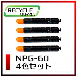NPG-60(4色セット)
