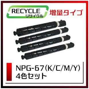 NPG-67(4色セット)