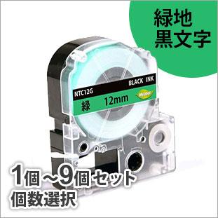 キングジム用 SC12G テプラPRO互換テープカートリッジ 12mm 緑地黒文字(マイラベル NTC12G)<メール便配送商品>