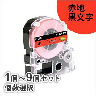キングジム用 SC12R テプラPRO互換テープカートリッジ 12mm 赤地黒文字(マイラベル NTC12R)<メール便配送商品>