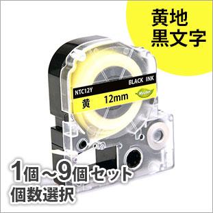キングジム用 SC12Y テプラPRO互換テープカートリッジ 12mm 黄地黒文字(マイラベル NTC12Y)<メール便配送商品>