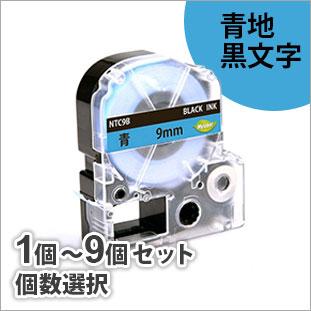 キングジム用 SC9B テプラPRO互換テープカートリッジ 9mm 青地黒文字(マイラベル NTC9B)<メール便配送商品>
