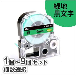 キングジム用 SC9G テプラPRO互換テープカートリッジ 9mm 緑地黒文字(マイラベル NTC9G)<メール便配送商品>