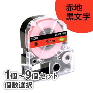 キングジム用 SC9R テプラPRO互換テープカートリッジ 9mm 赤地黒文字(マイラベル NTC9R)<メール便配送商品>