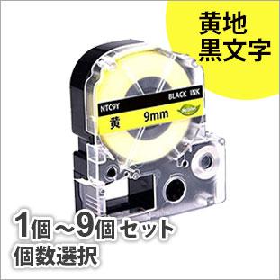 キングジム用 SC9Y テプラPRO互換テープカートリッジ 9mm 黄地黒文字(マイラベル NTC9Y)<メール便配送商品>
