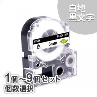キングジム用 SS6K テプラPRO互換テープカートリッジ 6mm 白地黒文字(マイラベル NTS6K)<メール便配送商品>