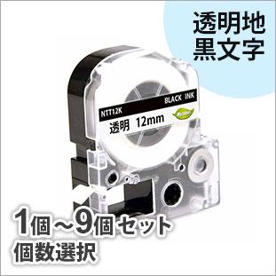 キングジム用 ST12K テプラPRO互換テープカートリッジ 12mm 透明地黒文字(マイラベル NTT12K)<メール便配送商品>