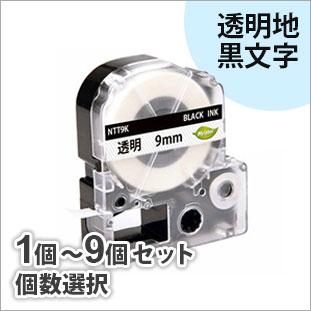 キングジム用 ST9K テプラPRO互換テープカートリッジ 9mm 透明地黒文字(マイラベル NTT9K)<メール便配送商品>