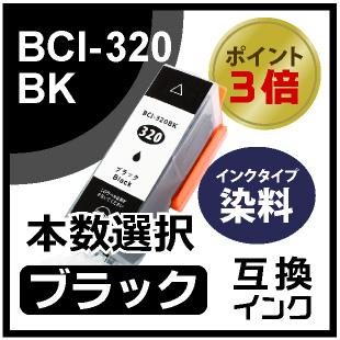 BCI-320BK(ブラック染料タイプ)