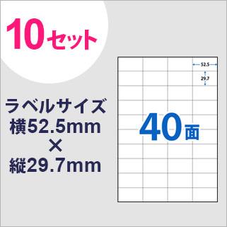 ラベルシール40面(100枚×10セット)