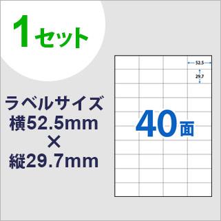 ラベルシール40面(100枚セット)