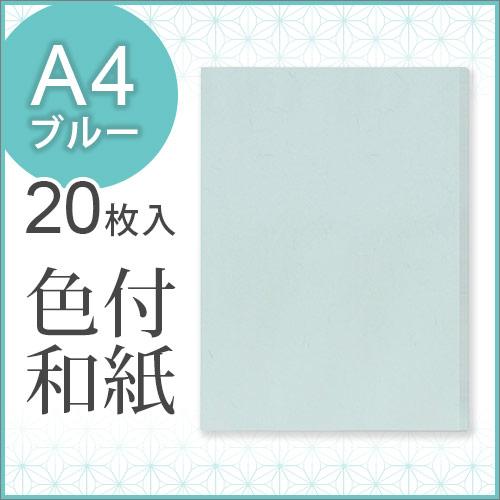 色付和紙(A4ブルー)