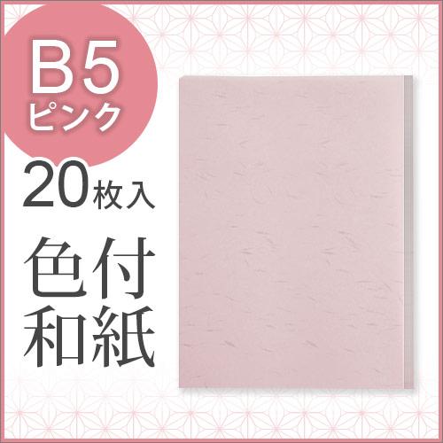 色付和紙(B5ピンク)