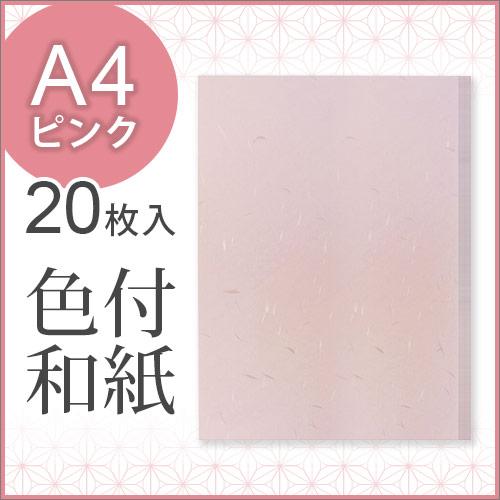 色付和紙(A4ピンク)