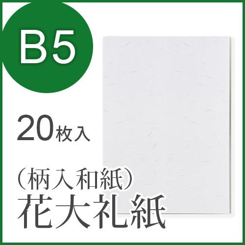 花大礼紙(B5)