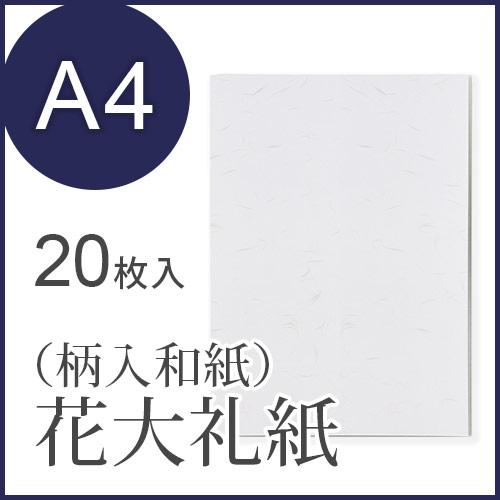 花大礼紙(A4)