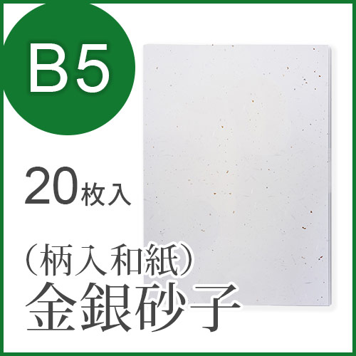 金銀砂子(B5)