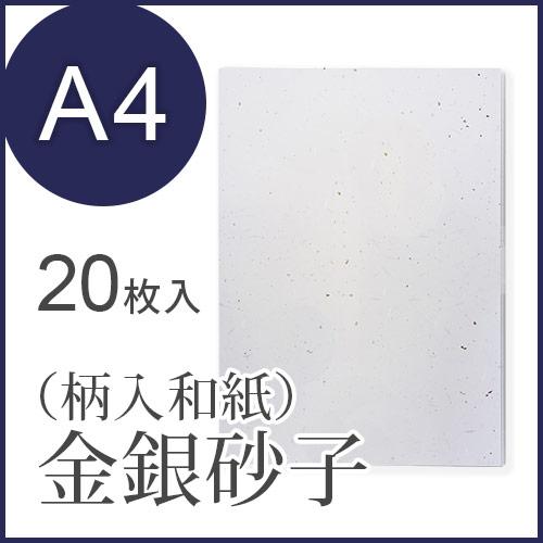 金銀砂子(A4)