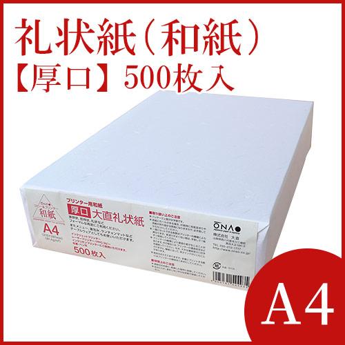 厚口 大直礼状紙 A4 500枚入