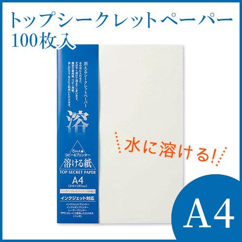 トップシークレットペーパー A4 100枚入
