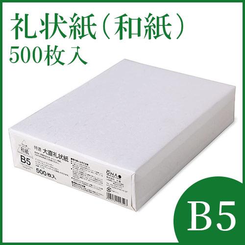 大直礼状紙 B5 500枚入