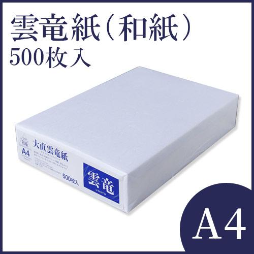 雲竜紙 500枚