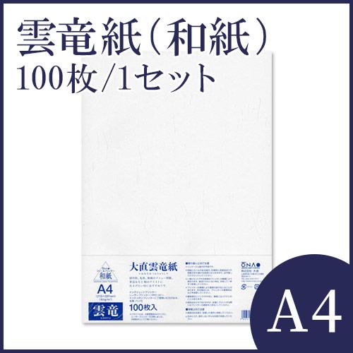 雲竜紙 100枚