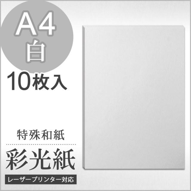 彩光紙(白)