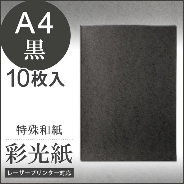 彩光紙(黒)