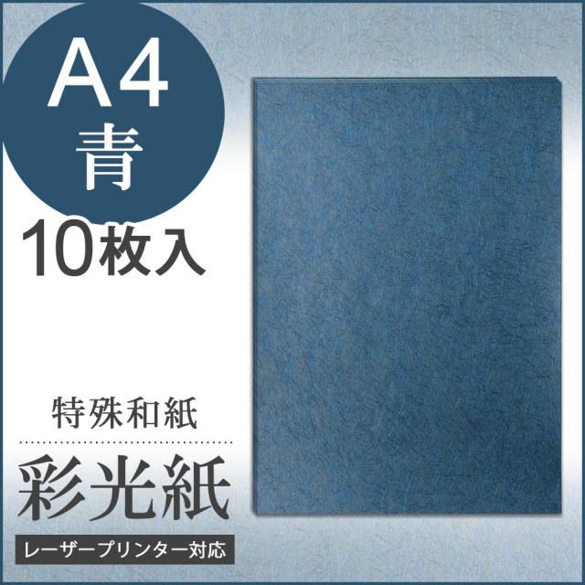 彩光紙(青)